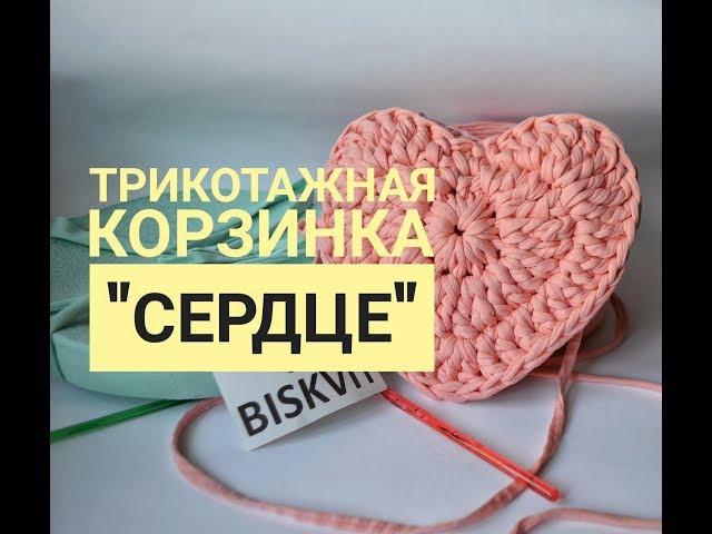 Вязаная корзинка крючком в форме сердца из трикотажной пряжи.Вязание.Корзина Трикотажная Как вязать