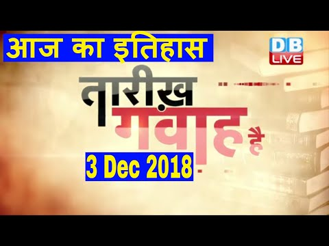 3 Dec 2018 | आज का इतिहास | Today History | Tareekh Gawah Hai | Current Affairs In Hindi | #DBLIVE