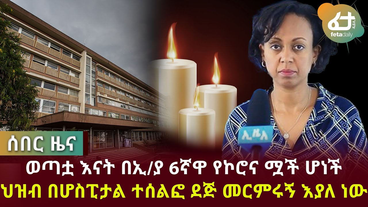 Ministry of Health Report || Dr Liya Teshome