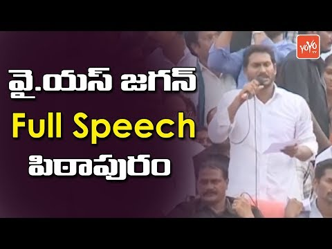YS Jagan Speech in Public Meeting at Pitapuram Kakinada | Jagan Padayatra | YCP | YOYO TV Channel