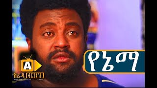 Ethiopian Movie Yenema-2018