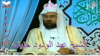 Sheikh Abdulwadood Haneef - Quran (15) Al-Hijr -سورة الحجر