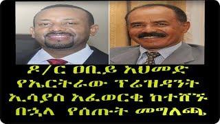 Ethiopia : ሰበር ዜና ዶ/ር ዐቢይ አህመድ ለ ፕሬዝዳንት ኢሳያስ አፈወርቂ ከተሸኙ በኋላ የሰጡት መግለጫ