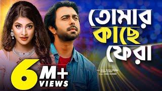 Tomar Kache Fera | Bangla Romantic Natok | ft. Apurbo | Sarika | Rumana | Prionty HD