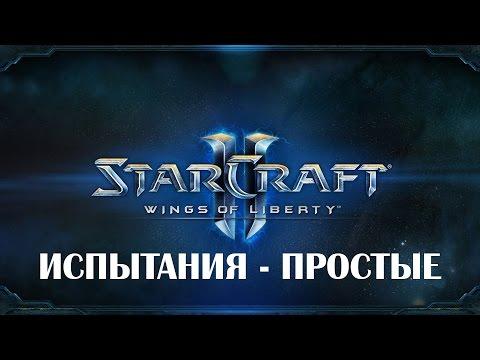 Starcraft 2 WoL - Испытания - Простые
