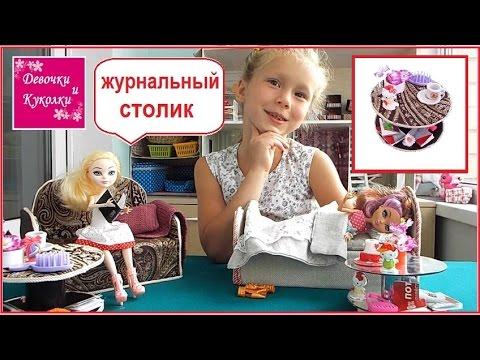DIY. Как сделать журнальный столик для кукол из дисков. coffee table for dolls - Video