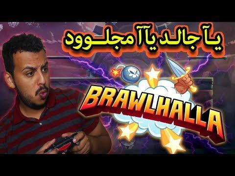 Brawlhalla ll!!لعبة مجانية خرافية بكل المقاييس