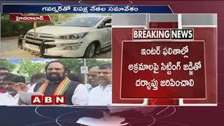 Telangana Oppostion Party Leader Meets Governor Narasimhan Over Telangana Inter Results