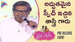 Sirivennela Sitarama Sastry Great Speech | Happy Wedding Pre Release Event | Ram Charan | Sumanth