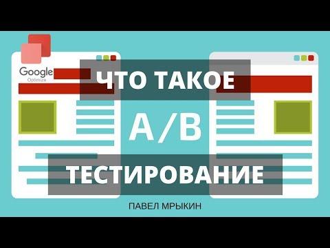 Что такое AB тестирование сайта? AB тестирование с помощью инструмента Google Optimize. Павел Мрыкин