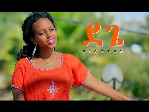 Bisrat Teklu - Dege - New Ethiopian Music 2017