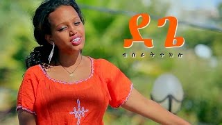Bisrat Teklu -  Dege (Ethiopian Music Video)