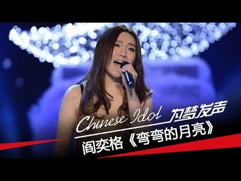 閻奕格《彎彎的月亮》-中國夢之聲第二季第9期十強誕生Chinese Idol