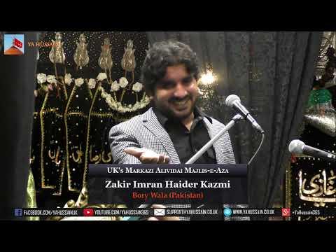 Markazi Alwidai Majlis-e-Aza | Zakir Imran Haider Kazmi | 11 Nov 18 | Dua-e-Zehra | Northampton (UK)