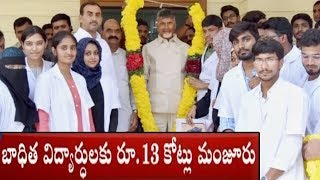 Fathima Medical College Students Meet AP CM Chandrababu Naidu