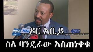 Ethiopia : ዶር አቢይ ስለ ባንዲራና ግጭት ላይ የሰጡት ማስጠንቀቂያ