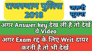 Rajasthan Police Constable 2018, Answer key objection और Exam रद्द के लिए Writ , Latest Update Hindi