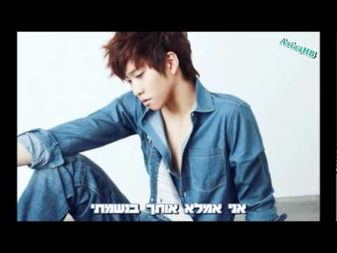Only You - Shim Hyun Seong Heb Subs