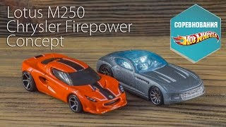 Соревнования HW 17. Lotus M250 & Chrysler Firepower Concept.