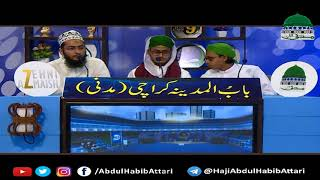 Nikah ka khutba parhnay ka kia hukum hai (Short Clip) Haji Abdul Habib Attari