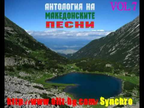 Антология на македонските песни - 7 част