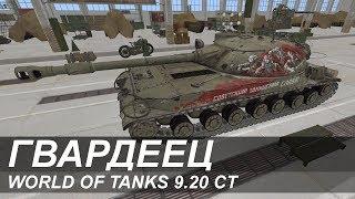 World of Tanks: «СТГ Гвардеец» на общем тесте