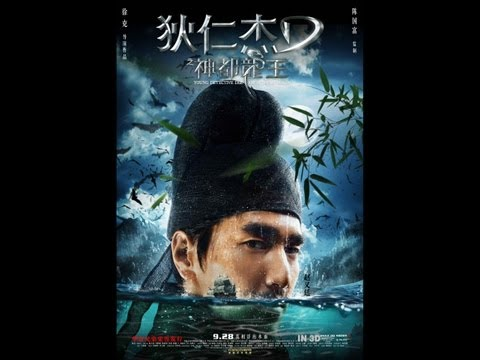 狄仁傑之神都龍王 (3D版) (Young Detective Dee Rise Of The Sea Dragon)電影預告