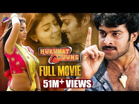 Prabhas Full Hindi Action Movie HUKUMAT KI JUNG | Shriya | Latest Full Dubbed Movies thumbnail