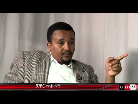 OMN: Amharic interview with Jawar Mohammed (Part 2) Sep 27 2014...