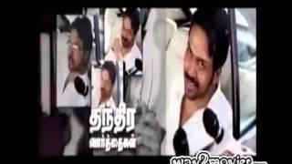 Saguni - Saguni Tamil Movie First Look Trailer