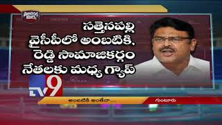 Political Mirchi : Masala News From Telugu States - 23-02-2019
