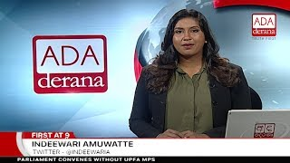 Ada Derana First At 9.00 - English News 12.12.2018