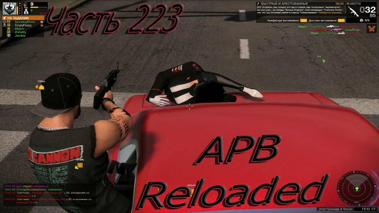 Это лучший чит на apb reloaded с aimbot, esp, wallhack, взломом оружия и. С
