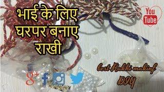 best rakhi making idea | rakhi bananavi gharpar hie[recycle]-|Hindi|