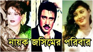 নায়ক জসিম এর পরিবার সম্পর্কে জেনে নিন । Actor Jasim Family Life