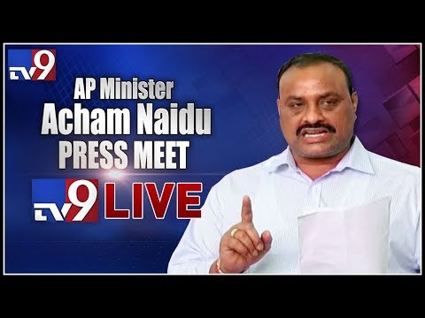 AP Minister Acham Naidu Press Meet || LIVE - TV9