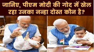जानिए Narendra Modi की गोद में खेल रहा उनका नन्हा दोस्त कौन है, यह किसका बच्चा | India News