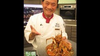 「避風塘炒蟹」阿基師  20161102 型男大主廚