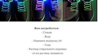 Как сделать светящиеся шнурки из чего 951
