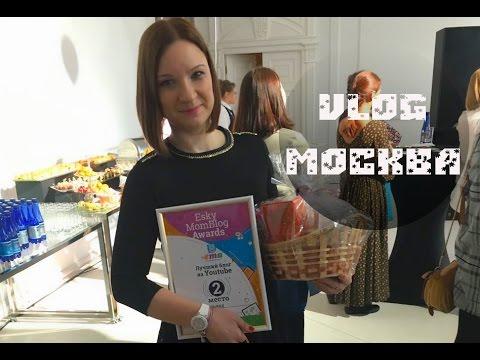 ВЛОГ: Москва,  премия ESKY, потеряла подарки (((