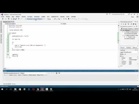 Самоучитель C++ (17 серия) Visual Studio, цикл Do - While