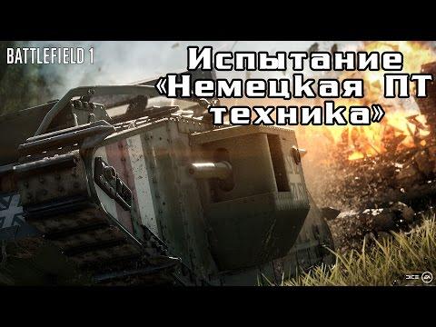 Battlefield 1: Кодекс «Немецкая ПТ техника»  - уничтожьте все полевые орудия в миссии «Изо всех сил»