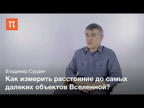 Измерение расстояний до небесных тел - Владимир Сурдин