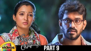 Sri Ramudinta Sri Krishnudanta 2019 Latest Telugu Movie HD | Deepthi Setty | Part 9 | Mango Videos