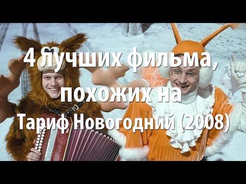 4 лучших фильма, похожих на Тариф Новогодний (2008)