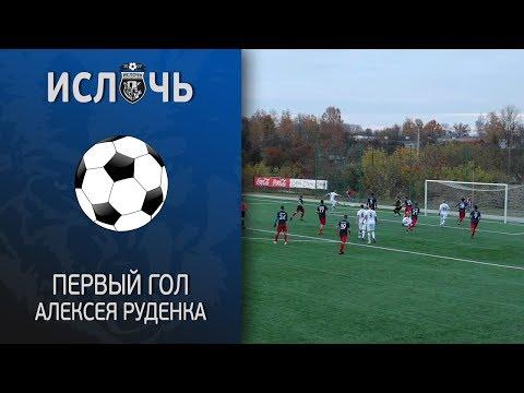 Первый гол Алексея Руденка в высшей лиге