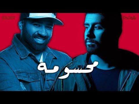 Download  بدر الشعيبي - بشار الشطي: محسومة Gratis, download lagu terbaru