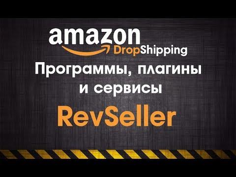 RevSeller необходимый инструмент для Amazon. Дропшиппинг с нуля