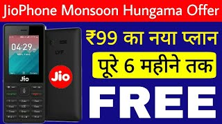 JioPhone खुशखबरी - JioPhone New Plan Launched 6 Month Free Unlimited | JioPhone Hungama Offer 2018