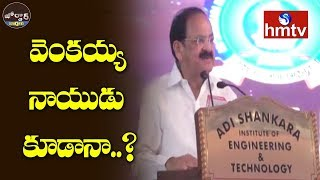 Venkaiah Naidu Says Surgeons in Ancient India | Jordar News  | hmtv